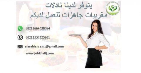 نتوفر على نادلات مطاعم وكوفي شوب من الجنسية المغربية جهيزات للعمل  بدول الخليج