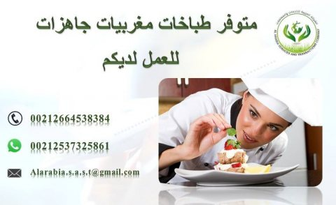 يوجد لدينا من المغرب طباخات  بهذا المجال جاهزين للعمل بدول الخليج