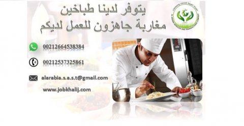 يتوفر لدينا من المغرب طباخين ذوي خبرة كبيرة جاهزين العمل بدول الخليج