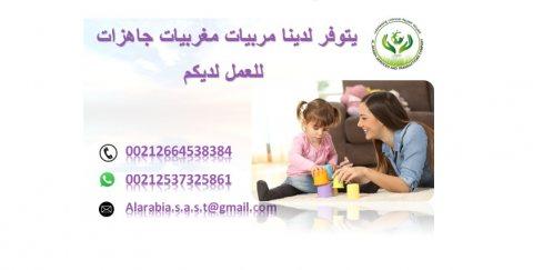 يتوفر لدينا مربيات من الجنسية المغربية يتميزون جاهزات للعمل بدول الخليج