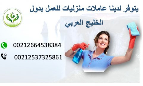 يتوفر لدينا من داخل المغرب عاملات منزليات