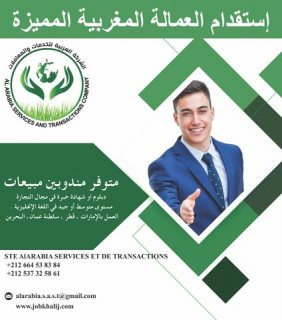 يوجد مندوبين مبيعات من الجنسية المغربية جاهزين العمل بدول الخليج