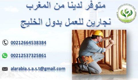 يتوفر لدينا من المغرب نجارين على مستوى عالي من  جاهزين للعمل بدول الخليج