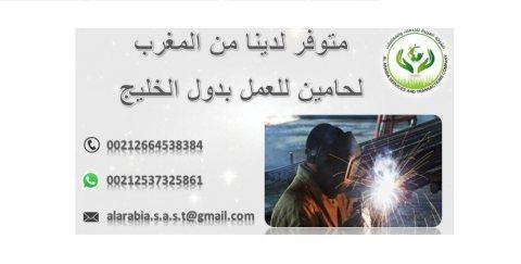 توفر لدينا من المغرب لحامين دوي خبرة وبراعة جاهزين العمل بدول الخليج