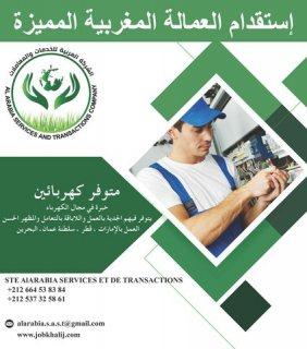 متوفر لدينا من المغرب معلمين كهرباء بناء دوي خبرة