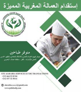 يتوفر لدينا من المغرب طباخين ذوي خبرة