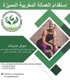 يتوفر لدينا من الجنسية المغربية مدربات رياضة