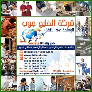 شركة الخليج جوب للاستقدام العمالة المغربية لدول الخليج العربي