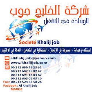 شركة الخليج جوب تتوفر على تقنيين من الجنسية المغربية