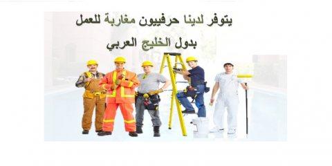 يتوفر لدينا من المغرب حرفيون مقاولات جاهزين للعمل بدول الخليج