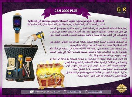 CAM2000plus المنقب الاول عالميا للكشف عن الدفائن