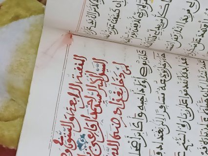 كتاب مخطوط ملون قديم