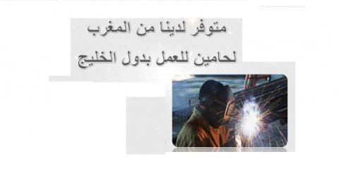 توفر لدينا من المغرب لحامين جاهزين للعمل بدول الخليج