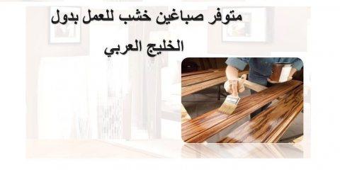 متوفر لدينا من المغرب صباغين خشب جاهزين للعمل بدول الخليج