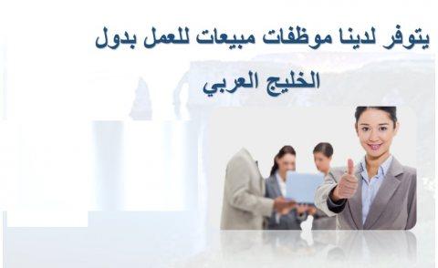 وجد مندوبات مبيعات من الجنسية المغربية جاهزات للعمل بدول الخليج