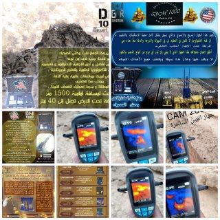 وحش الصحراء DM1000 أفضل أجهزة الكشف