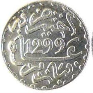 قطعة نقدية فضية مغربية قديمة