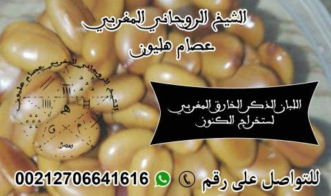 اللبان الذكر الخارق المغربي