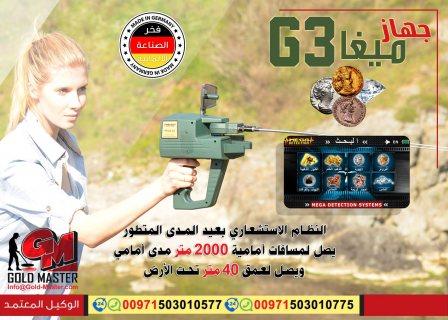 اجهزة كشف الذهب فى المغرب | جهاز ميغا جي 3