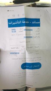 متوفر عروض عمل للمملكة العربية السعودية