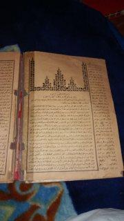 كتاب قديم يتحدث عن اسرار تاريخية