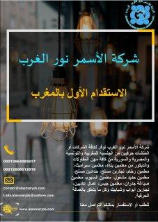 مكتب الأسمر يوفر حراس امن من المغرب و تونس