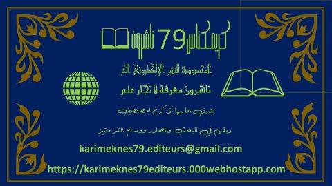 أنشر كتابك الأول مع كريمكناس79 ناشرون