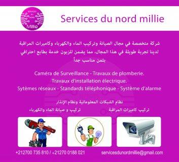 خدمات متنوعة