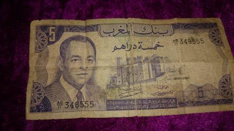 ورق نقدية للبيع من فئة خمسة دراهم لسنة1970