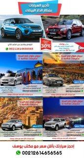 مكتب يوسف تأجير السيارات في مطار الدار البيضاء