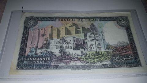 خمسون ليرة لبنان