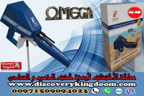 كاشف المياة الجوفية ومياه الأبار /جهاز اوميغا