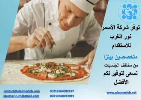 استقدام متخصصين بيتزا معلمين من مختلف الجنسيات