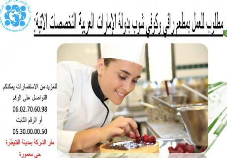مطلوب للعمل بمطعم راقي وكوفي شوب بدولة الإمارات العربية التخصصات الاتية: