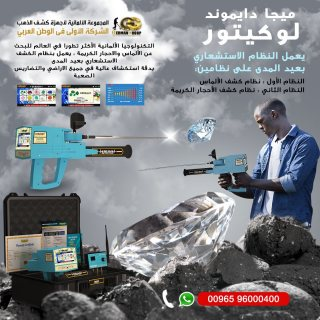 جهاز كشف الاحجار الكريمة فى المغرب جهاز ميغا دايموند