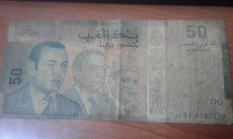 خمسون درهم ثلاث ملك النادرة جدا