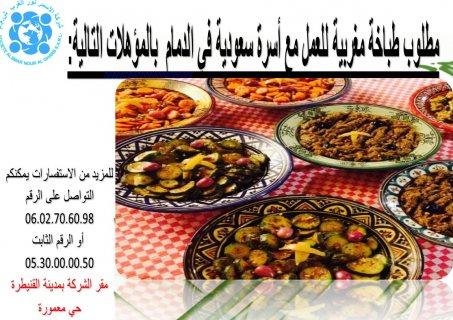 مطلوب طباخة مغربية للعمل مع أسرة سعودية في الدمام لديها المؤهلات التالية