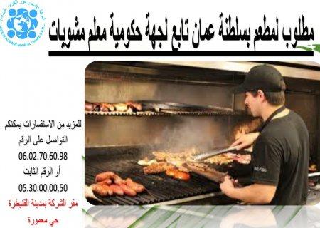 مطلوب لمطعم بسلطنة عمان تابع لجهة حكومية معلم مشويات