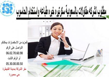 مطلوب لشركه مقاولات بالسعودية سكرتيره خبره طباعه واستخدام الحاسوب