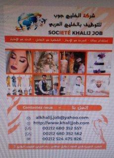 مكتب شركة الخليج جوب يوفر لكم اليوم طباخين وطباخات مغاربة محترفين من عدة تخصصات
