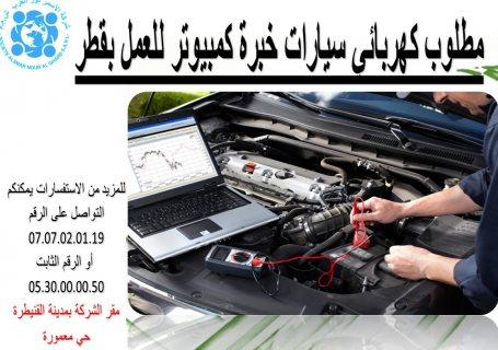 مطلوب كهربائي سيارات خبرة كمبيوتر للعمل بقطر