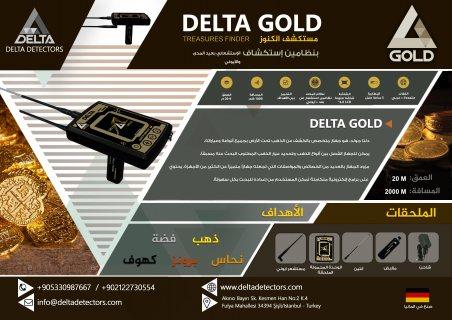 اجهزة كشف الذهب والمعادن الدفينة من شركة دلتا صناعة المانية