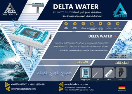 اجهزة كشف الذهب دلتا ووتر، هو جهاز متخصص بالكشف عن المياه الجوفية
