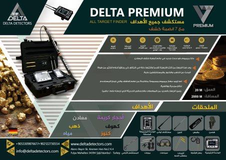 دلتا بريميوم، هو حدث جديد في عالم أجهزة كشف المعادن.