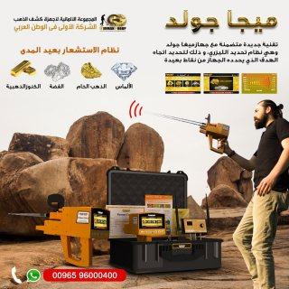 جهاز كشف الذهب والمعادن النفيسة فى المغرب | جهاز ميغا جولد