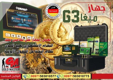 جهاز كشف الذهب فى المغرب | جهاز ميغا جي 3