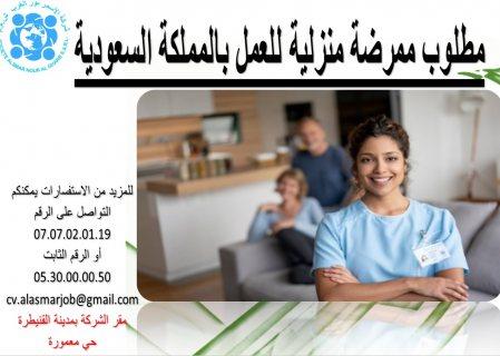 مطلوب ممرضة منزلية للعمل بالمملكة السعودية: