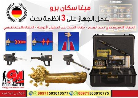 اجهزة كشف الذهب فى المغرب جهاز ميجا سكان برو