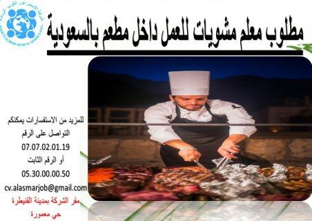 مطلوب معلم مشويات للعمل داخل مطعم بالسعودية