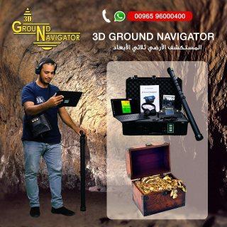 الجهاز الافضل على الاطلااق لكشف الذهب فى المغرب| جراوند نافيجيتور